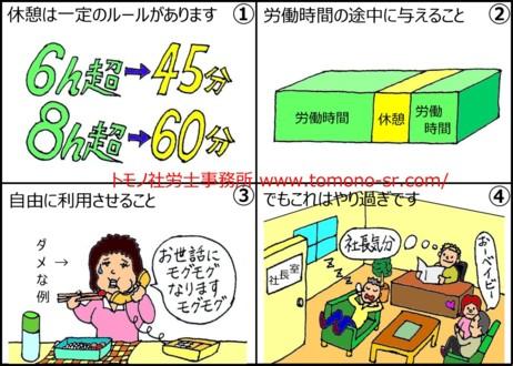 休憩 トモノ社労士事務所 www.tomono-sr.com/