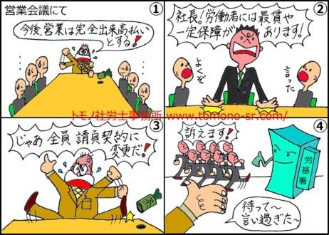 出来高払い制 トモノ社労士事務所 www.tomono-sr.com/
