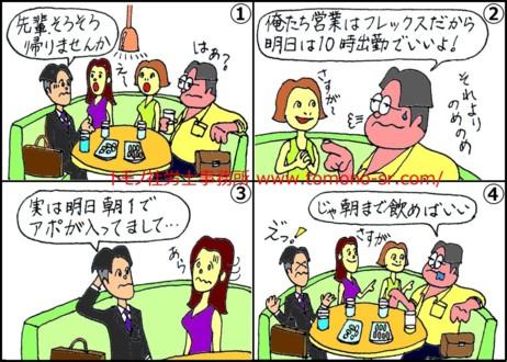 フレックス トモノ社労士事務所 www.tomono-sr.com/