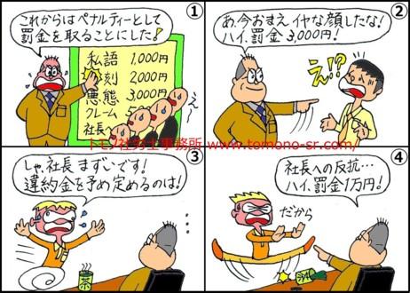 違約金の定め トモノ社労士事務所 www.tomono-sr.com/