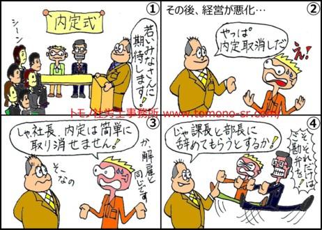 内定取り消し トモノ社労士事務所 www.tomono-sr.com/