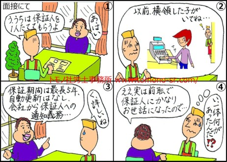 身元保証契約 トモノ社労士事務所 www.tomono-sr.com/