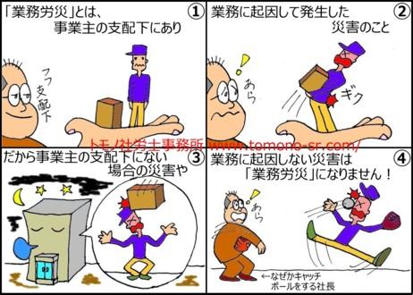 業務労災 トモノ社労士事務所 www.tomono-sr.com/