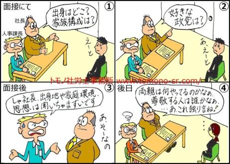 面接 トモノ社労士事務所 www.tomono-sr.com/