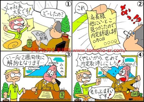 内定辞退 トモノ社労士事務所 www.tomono-sr.com/