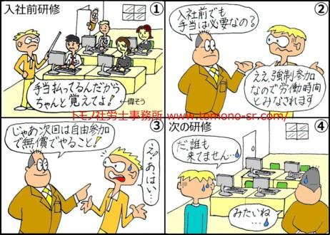 入社前研修 トモノ社労士事務所 www.tomono-sr.com/