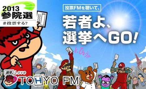 2013参院選の投票へ若者たちは投票へGO!東京FM呼びかけフリー画像