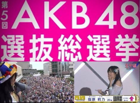 参院選もAKB48選抜総選挙の様にしたら良いと思うフリー写真画像です