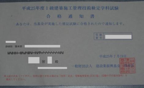 平成25年度1級建築施工管理技術検定学科試験合格通知書をデジカメ写真撮影しといた