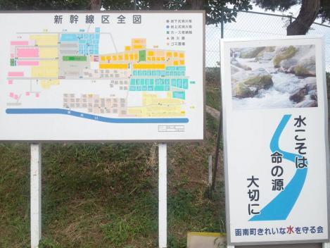静岡県函南町の面白い地名で新幹線区の全図をデジカメで撮影した