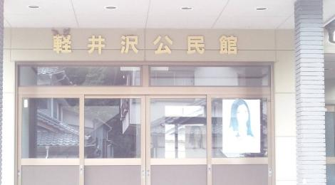 静岡県函南町にある面白い地名で軽井沢の公民館をデジカメショットしました