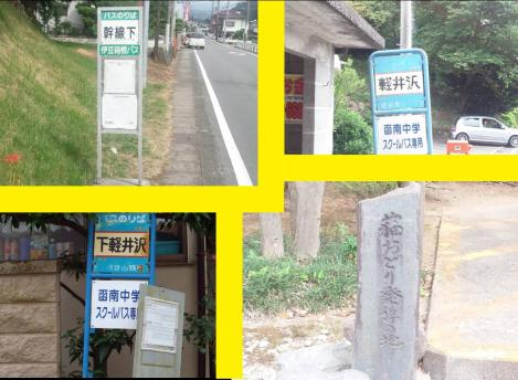 静岡県函南町の面白い地名のバス停の新幹線を幹線下と軽井沢と下軽井沢と猫おどり発祥の地をシャメりました