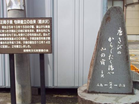 静岡県函南町の面白い地名の軽井沢に正岡子規の句が詠まれ句碑の建立をデジカメ撮影しました