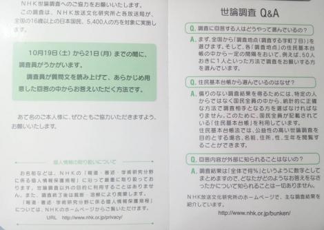 NHK世論調査への協力のハガキが試験勉強中に届いた