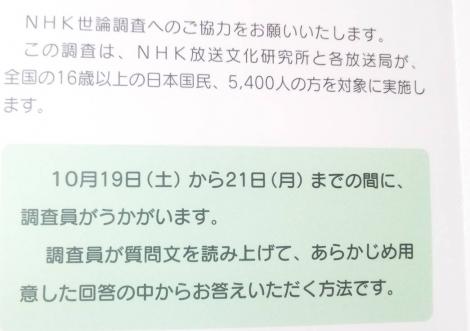 NHK世論調査は全国の16歳以上の日本国民5400人を対象に実施だ
