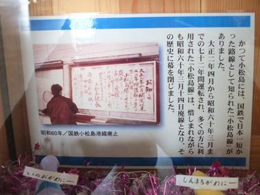 2南小松島駅②0622