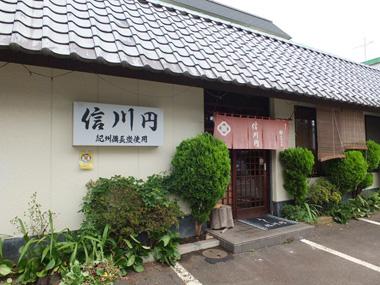 1信川円0701