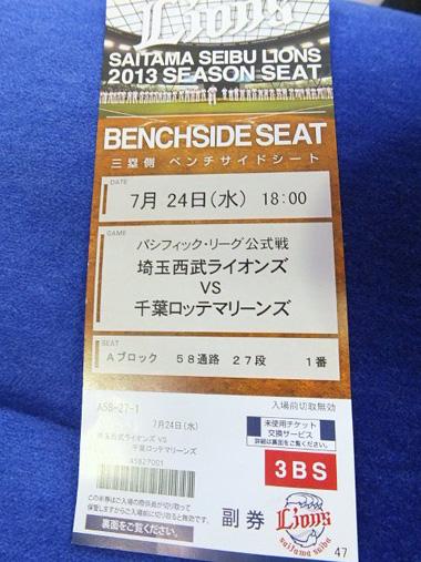 1チケット0724