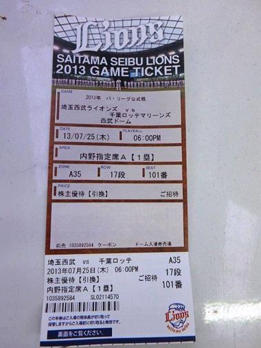 1チケット0725