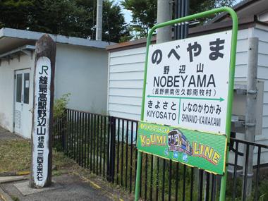6野辺山駅0822