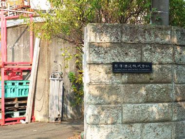 3熊澤酒造0907