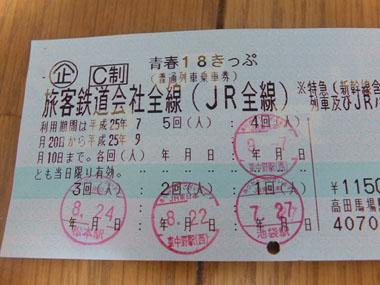 10青春18きっぷ0907