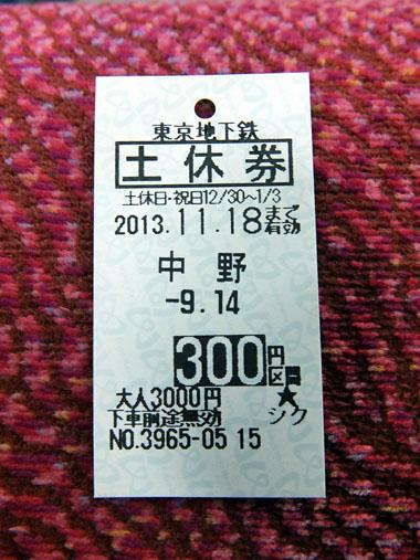 3土休券0914