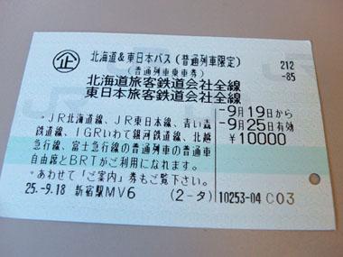 1北海道&東日本パス0919