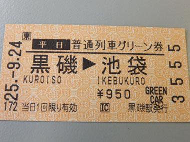 10グリーン券0924