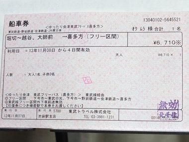 1ゆったり会津東武フリーパス1108