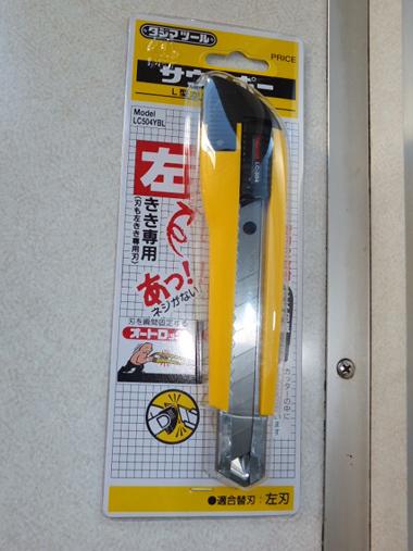 5タジマカッタ―0205