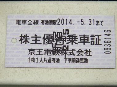 1京王株主優待券0205