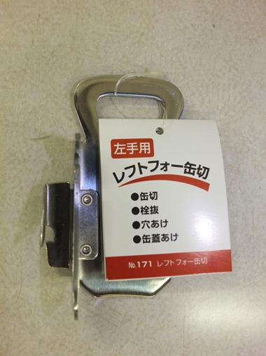 6レフトフォー缶切0205