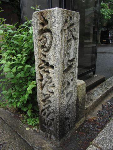 山科六地蔵徳林庵の六角堂前に残る道標