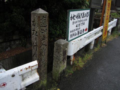 石造小関越道標