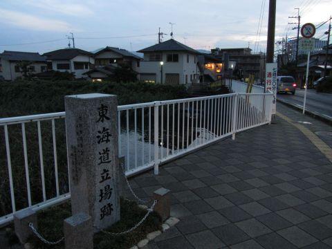 月輪東海道立場跡碑