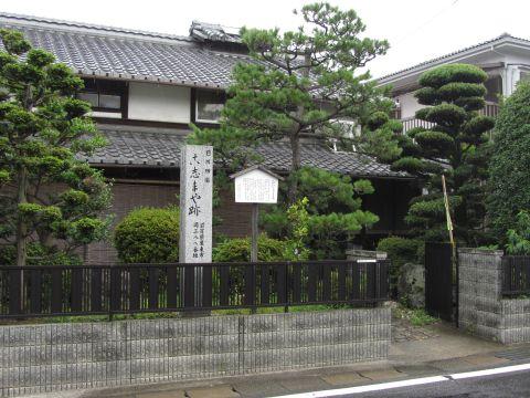 古志゛ま屋跡