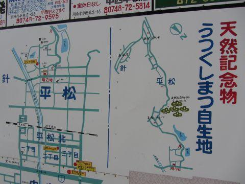 旧東海道平松にて