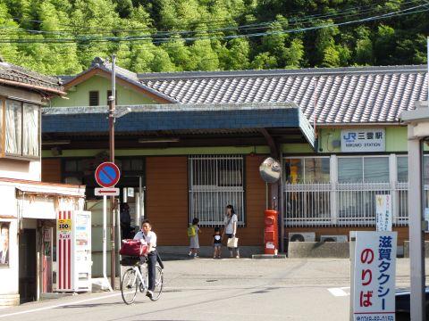 JR三雲駅