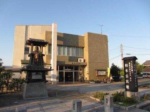 柏木公民館