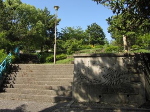 千句塚公園