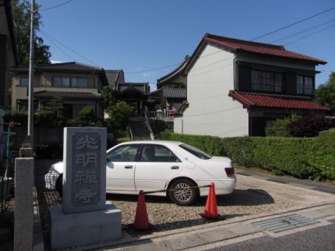 光明禅寺(丹下砦跡)