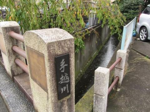 手越川と松野根橋