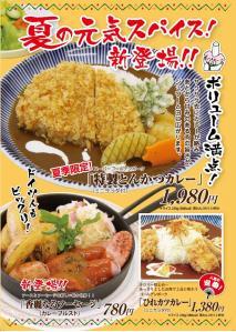 Summer_menu.jpg