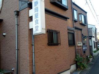 静岡屋食堂 (3)_R