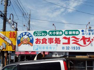 コミヤ (6)_R