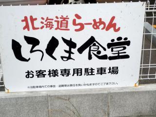 しろくま (6)_R