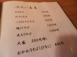 ひら井 (3)_R