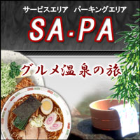 SA・PA グルメ温泉の旅