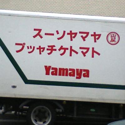 スーソヤマヤプッャチケトマト!もう何がなんだか。